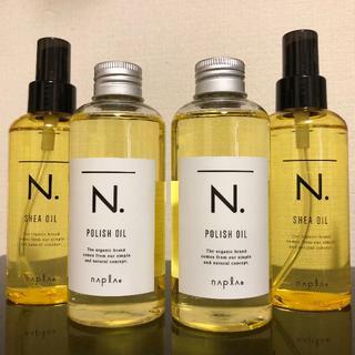 ナプラ(NAPUR)のN. エヌドット ポリッシュオイル & シアオイル セット 新品・未使用(ヘアケア)