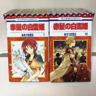 ハクセンシャ(白泉社)の赤髪の白雪姫 1〜19巻 あきづき空太(全巻セット)