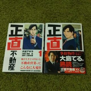 ショウガクカン(小学館)の正直不動産 1、2巻 セット(青年漫画)