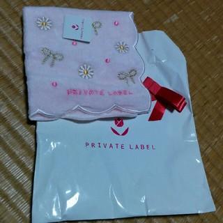 プライベートレーベル(PRIVATE LABEL)の【新品】privatelabel ハンカチ(ハンカチ)
