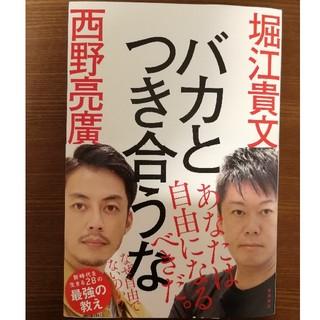 「バカとつき合うな」(ビジネス/経済)