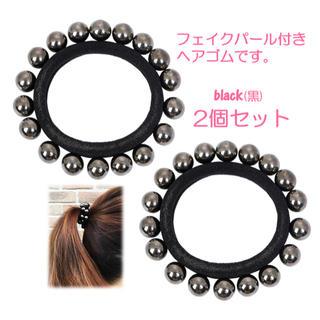 パール ヘアゴム 黒色2個セット。ブレスレットとしても可愛いです。(ヘアゴム/シュシュ)