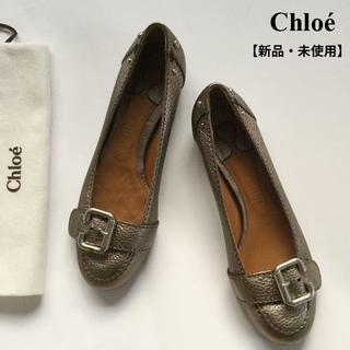 クロエ(Chloe)の★86%オフ定価7万 新品 クロエ♡フラットシューズ パンプス silver(バレエシューズ)