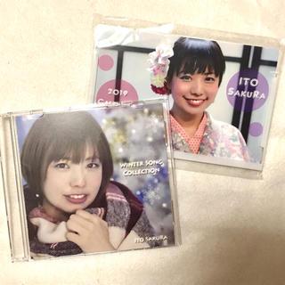 伊藤さくら シングルCD +カレンダー セット(ミュージシャン)