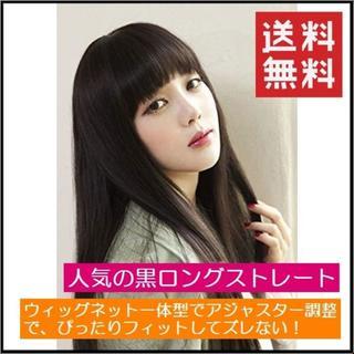 【即購入OK】ロング ストレート 黒髪 ウィッグ かつら 新品(ロングストレート)