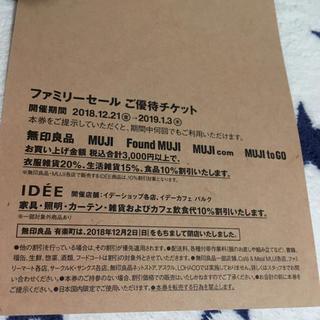ムジルシリョウヒン(MUJI (無印良品))のMUJI、IDEE  ファミリーセール券(ショッピング)