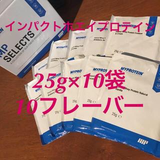 マイプロテイン(MYPROTEIN)のアリス様専用 マイプロテイン  インパクトホエイプロテイン 25g×10袋(プロテイン)