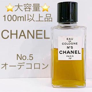 シャネル(CHANEL)の⭐︎大容量品⭐︎CHANEL No.5 EDC BTタイプ 100ml以上品(香水(女性用))