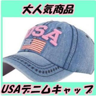 大人気! USA デニムキャップ 刺繍ピンク 男女兼用★(キャップ)