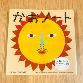 コクヨ(コクヨ)のかおノート(絵本/児童書)