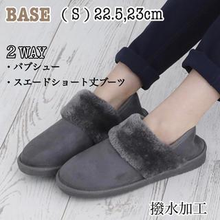 新品【BASE】撥水加工2WAY ムートンブーツバブシュ スエードショート丈 S(ブーツ)