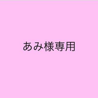 あみ様専用(その他)