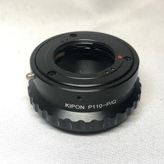 ペンタックス(PENTAX)のPENTAX 110 Qマウントアダプター KIPON P110-P/Q(ミラーレス一眼)