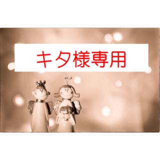 キタさま専用(その他)