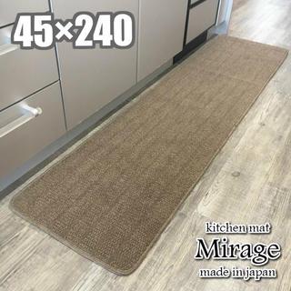 45×240 新品 洗える キッチンマット MRBR 日本製 ロングタイプ(キッチンマット)
