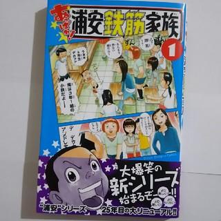 アキタショテン(秋田書店)の漫画 あっぱれ!浦安鉄筋家族 1巻 浜岡賢次(少年漫画)