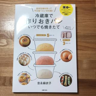 冷蔵庫で作りおきパン  いつでも焼きたて(趣味/スポーツ/実用)