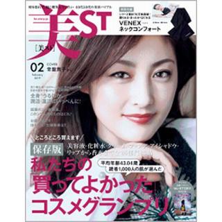 美st 雑誌(ファッション)