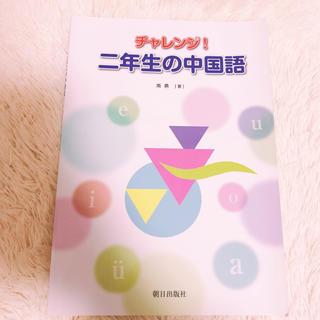 アサヒシンブンシュッパン(朝日新聞出版)のチャレンジ!二年生の中国語(参考書)