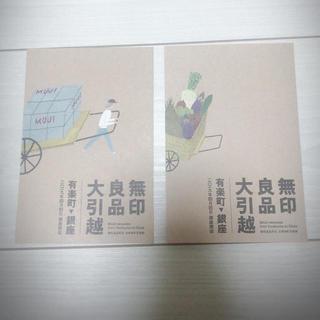 ムジルシリョウヒン(MUJI (無印良品))の無印良品♡ファミリーセールチケット♡set(ショッピング)