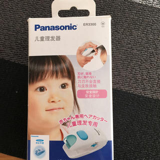 パナソニック(Panasonic)のパナソニック 赤ちゃん用ヘアーカッター(その他)
