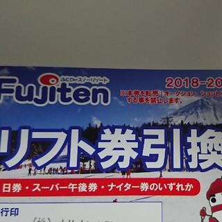 ふじてんスノーリゾート・リフト券4枚(スキー場)
