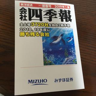 四季報 2019年 新春号(ビジネス/経済)
