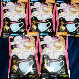 アイリスオーヤマ(アイリスオーヤマ)の5袋セット メントールマスク ピーチミント 小さめサイズ(その他)