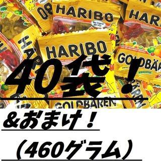 コストコ - 特売中!◆ハリボーグミ◆ 460グラム(40袋&おまけ) コメントなし即購入OK