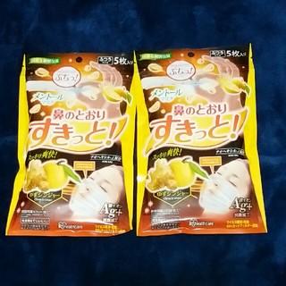 アイリスオーヤマ(アイリスオーヤマ)のゆずジンジャー メントールマスク 2袋セット(その他)