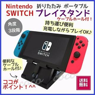 ニンテンドースイッチ(Nintendo Switch)のスイッチ プレイスタンド 任天堂 新品 送料無料 ニンテンドー 折りたたみ(その他)