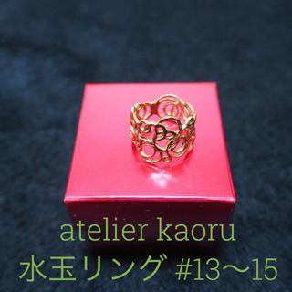 カオル(KAORU)の【美品】KAORU 水玉リング アトリエカオル(リング(指輪))