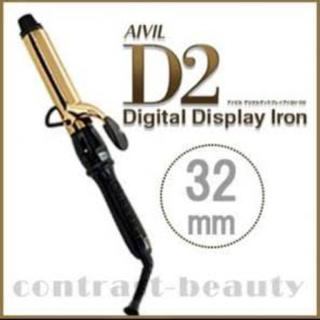 AIVIL アイビル D2 ヘアアイロン コテ 32mm(ヘアアイロン)