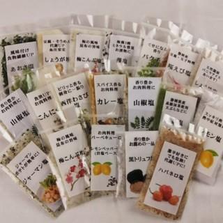 まずはお試し‼️26種類から6種類選んでお試し利き塩(調味料)
