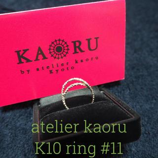 カオル(KAORU)のKAORU K10指輪 アトリエカオル(リング(指輪))