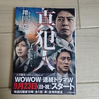 ショウガクカン(小学館)の真犯人  翔田  寛(文学/小説)