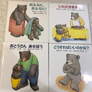 くまくんの絵本 4冊セット(絵本/児童書)