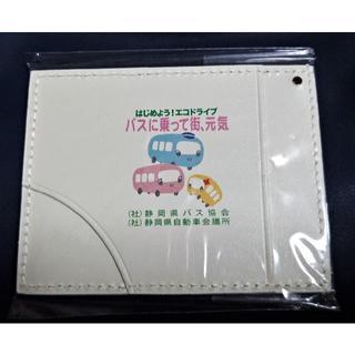 静岡県バス協会・静岡県自動車会議所 定期入れ(ノベルティグッズ)