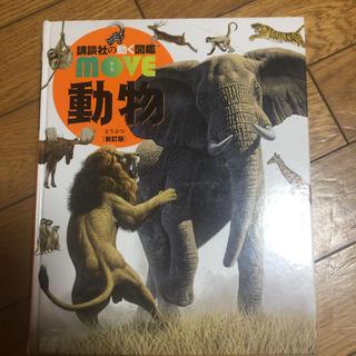 講談社動く図鑑 move動物(絵本/児童書)