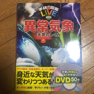 学研の図鑑 異常気象 天気のしくみ(絵本/児童書)