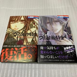 ハクセンシャ(白泉社)のヴァンパイア騎士(ナイト)memories 1巻、2巻(少女漫画)