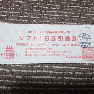 丸沼高原スキー場リフト1日券引換券(スキー場)