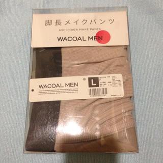 ワコール(Wacoal)のワコール☆脚長メイクパンツ Lサイズ(トランクス)