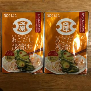 くばら 久原  あごだし 浅漬けの素 ×2パック(調味料)