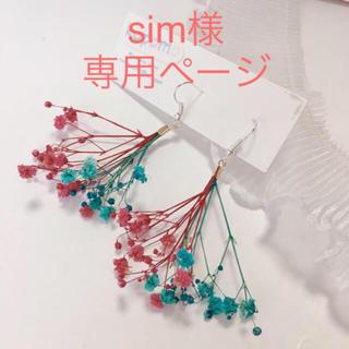 sim様専用ページ(イヤリング)