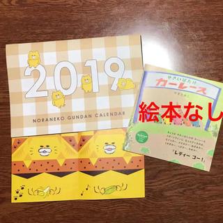 ハクセンシャ(白泉社)のノラネコぐんだん カレンダー 2019 折り紙(キャラクターグッズ)