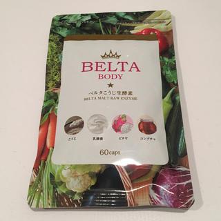ベルタ酵素サプリ🐖(ダイエット食品)