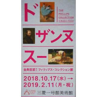 フィリップス・コレクション展(美術館/博物館)