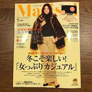 未読☆マリソル Marisol 2019年1月号 最新号(ファッション)