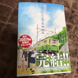 海街diary9 行ってくる(少女漫画)